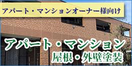 アパート・マンションの屋根・外壁塗装
