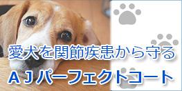AJパーフェクトコート 愛犬家住宅の床コーティング剤