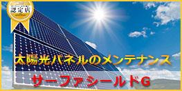 太陽光パネルのメンテナンス サーファシールドG