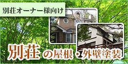 別荘の屋根・外壁塗装