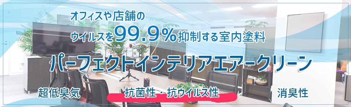 オフィスや店舗の内壁を塗るだけで抗菌・抗ウイルス対策