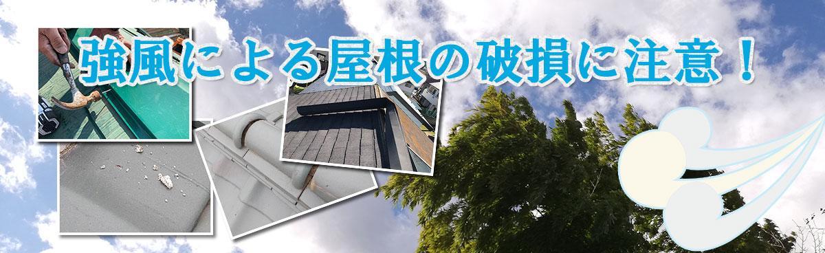 強風による屋根の破損に注意