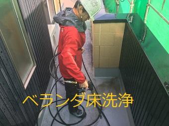 高崎市 金属外壁の塗装 ベランダ洗浄