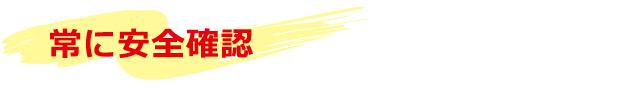 群馬県 前橋市 塗替え 安全第一バナー