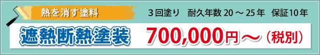 遮熱断熱塗装の価格 700000円から