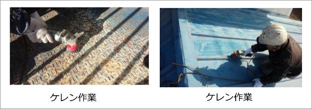 群馬 前橋 塗装 ケレンバナー