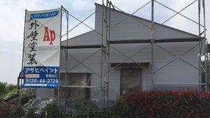 前橋市富士見町I様邸 外壁塗装後の足場解体前
