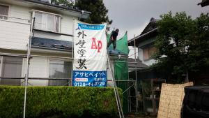 沼田市岡谷町M様邸 屋根の高圧洗浄作業