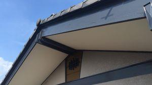 前橋市高花台 K様邸 破風板塗装完成