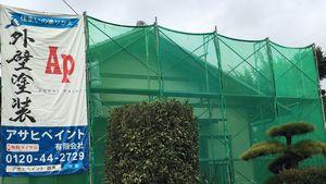 前橋市横手町I様邸 足場とイメージシート