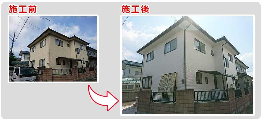 施工事例 栃木県佐野市堀米町K様邸 外壁塗装ビフォーアフター