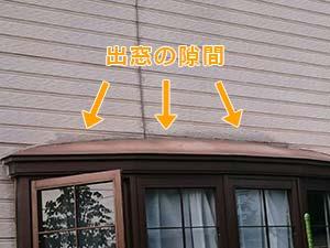出窓の隙間
