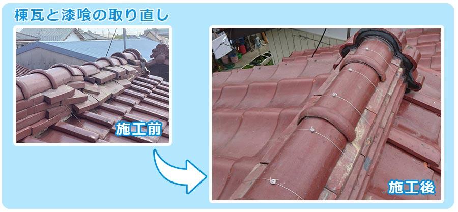 漆喰と棟瓦の積み直し施工事例