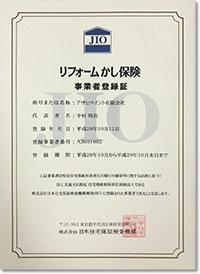 JIOリフォームかし保険事業者登録証