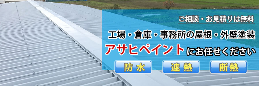 工場・倉庫・事務所の外壁塗装、屋根塗装 アサヒペイントにお任せください