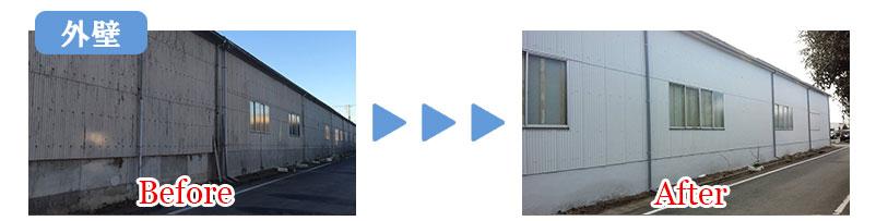 工場 外壁塗装