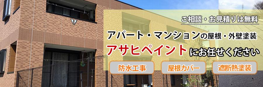 アパート・マンションの外壁・屋根塗装