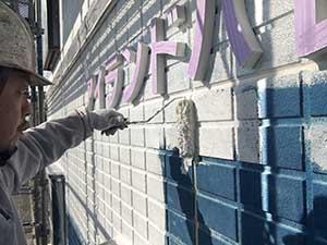 高崎市 アパート 外壁下塗り