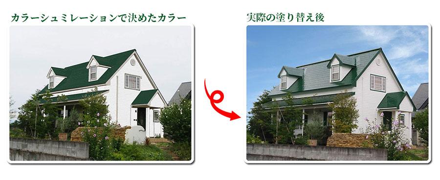 カラーシュミレーションと実際の工事写真