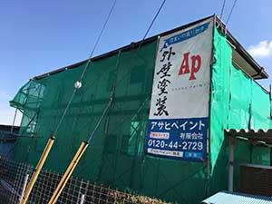 玉村町 外壁塗装 足場工事