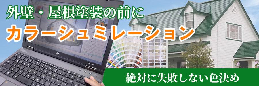 外壁屋根塗装の前にカラーシュミレーション
