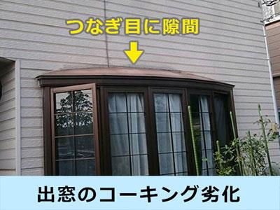 出窓のコーキング劣化