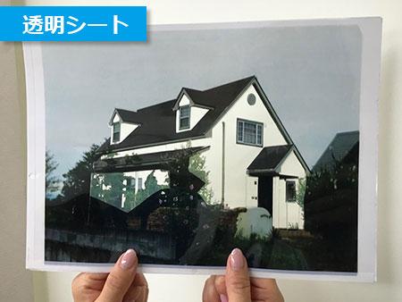 外壁カラーシュミレーション 透明シート
