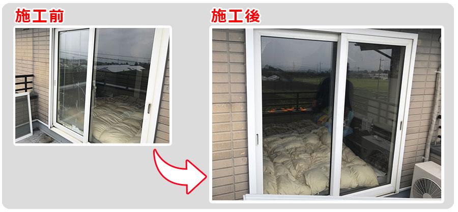 掃き出し窓ガラス交換ビフォーアフター
