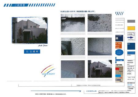 外壁塗装 提案書