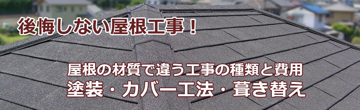 後悔しない屋根工事