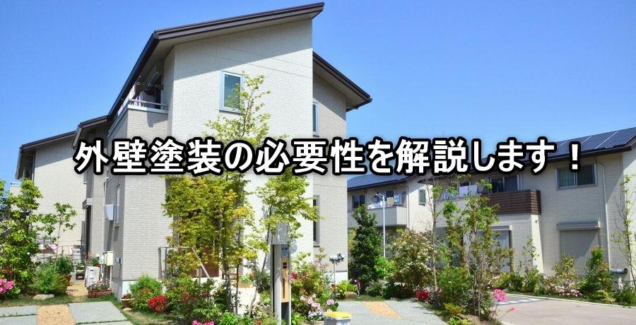 新築住宅外観