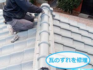 棟瓦の修理
