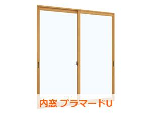 YKKAP内窓 プラマードU