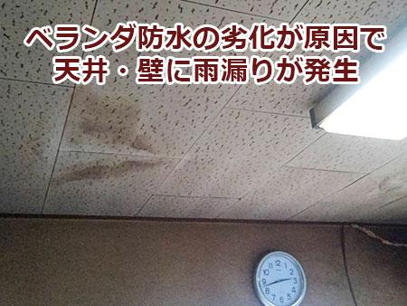 ベランダ防水の劣化が原因で天井に雨漏りが発生