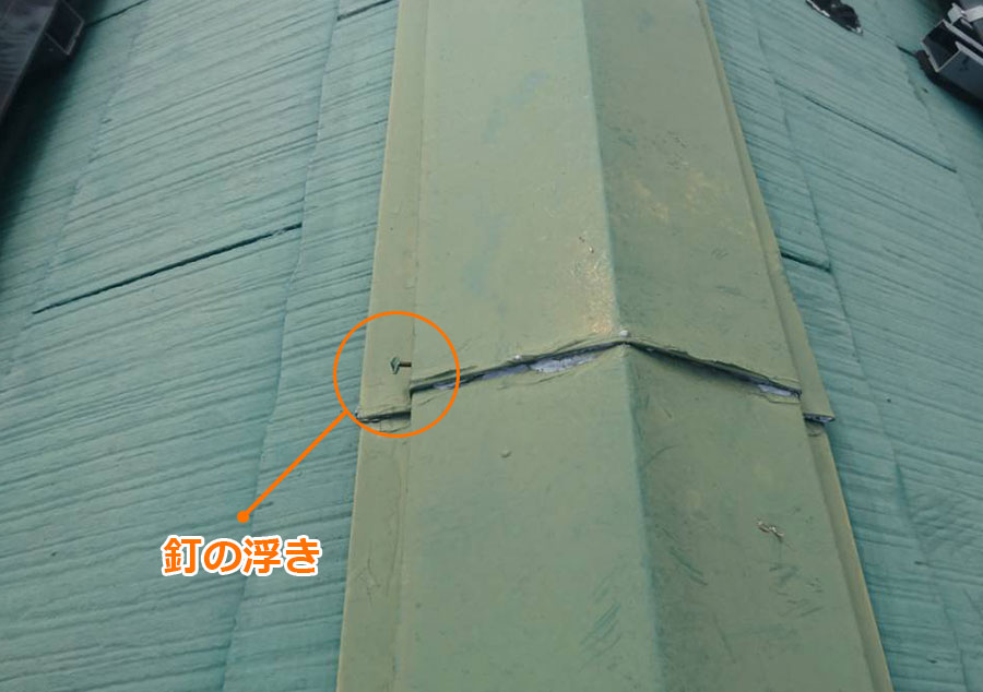 伊勢崎市 棟板金の補修工事