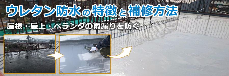 ウレタン防水の特徴と補修方法