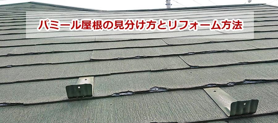 ニチハの屋根材パミールの見分け方とリフォーム方法