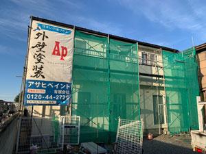 玉村町 外壁屋根アポリテック塗装 足場完了