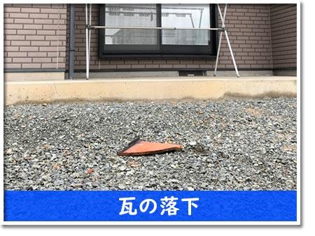 台風による瓦の落下
