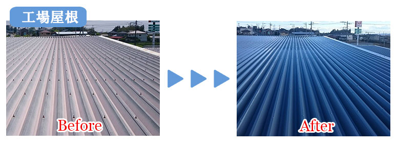 工場屋根 遮熱塗装