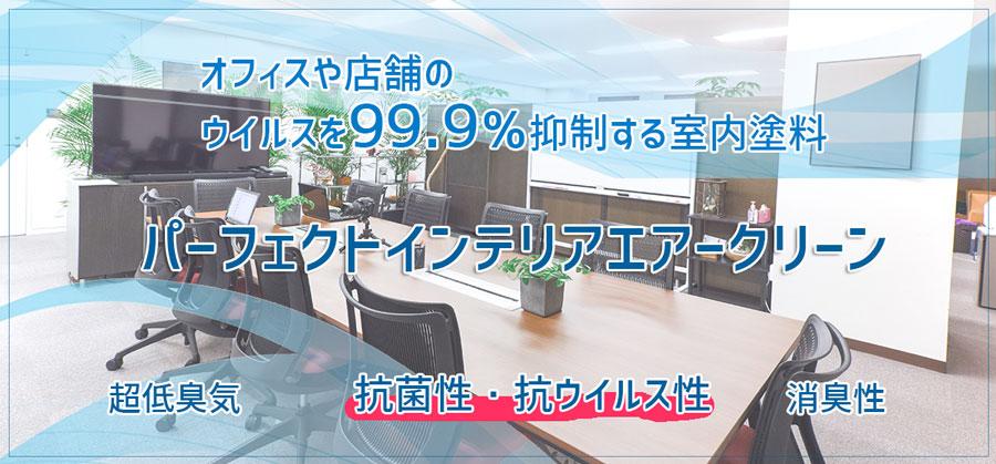 ウイルスを99.9%抑制する室内塗料